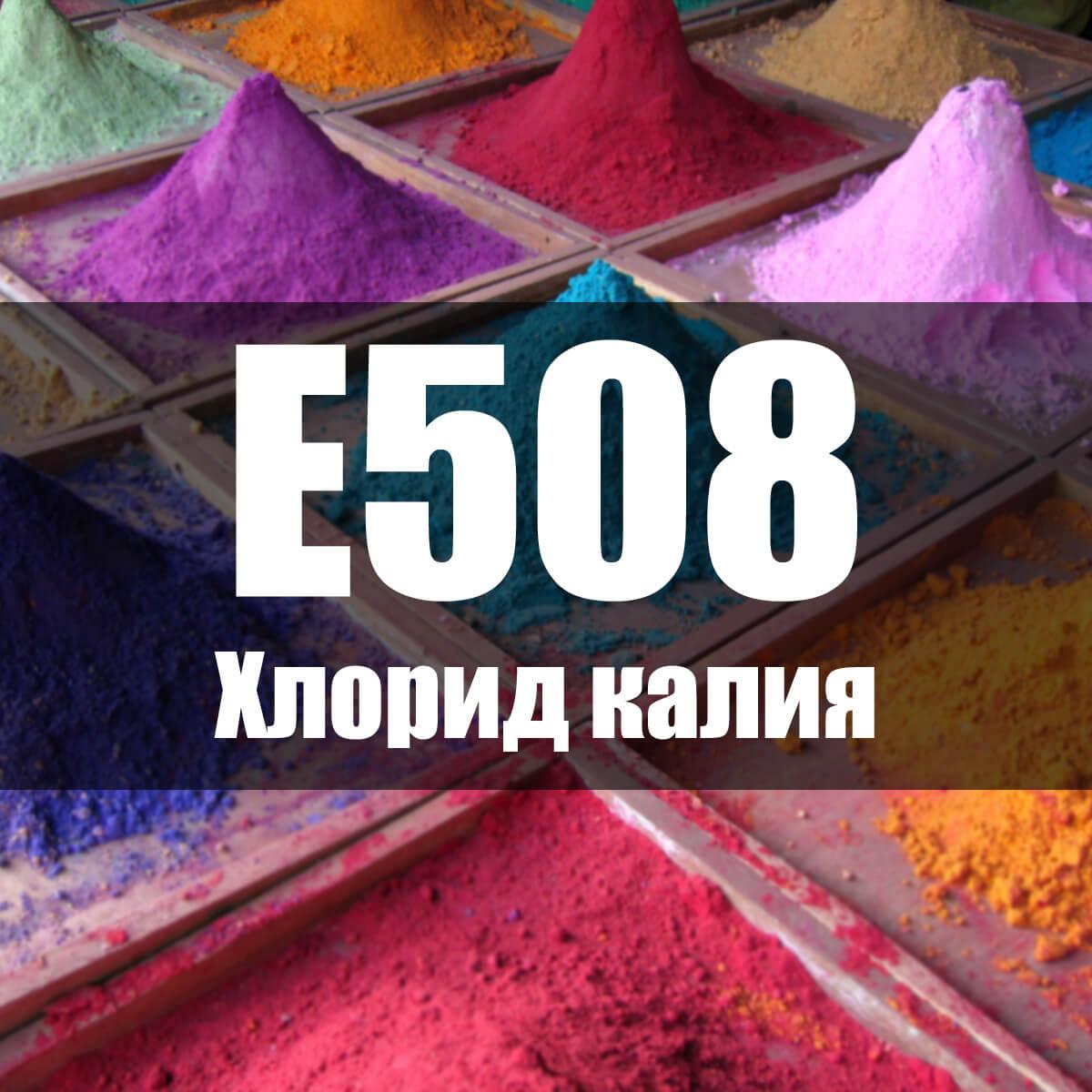Хлорид калия (Е508): применение, свойства