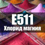 Хлорид магния (Е511)