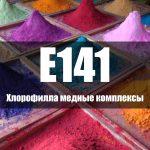 Хлорофилла медные комплексы (Е141)