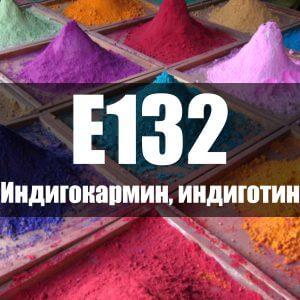 Индигокармин, индиготин (Е132)
