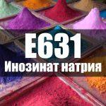 Инозинат натрия (Е631)