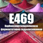 Карбоксиметилцеллюлоза ферментетивно гидрализованная (Е469)