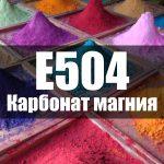 Карбонат магния (Е504)