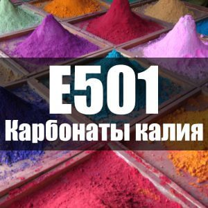 Карбонаты калия (Е501)