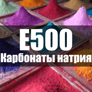 Карбонаты натрия (Е500)