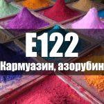 Кармуазин, азорубин (Е122)