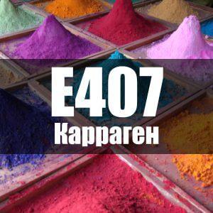 Карраген (Е407)