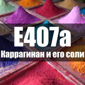 Каррагинан и его соли (Е407а)