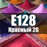 Красный 2G (Е128)