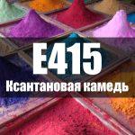 Ксантановая камедь (Е415)