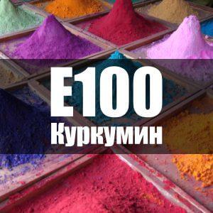 Куркумин (E100)