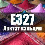 Лактат кальция (Е327)