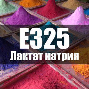 Лактат натрия (Е325)
