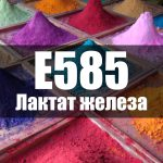 Лактат железа (Е585)