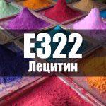 Лецитин (Е322)