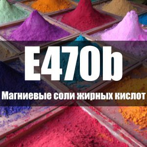 Магниевые соли жирных кислот (Е470b)
