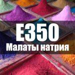 Малаты натрия (Е350)