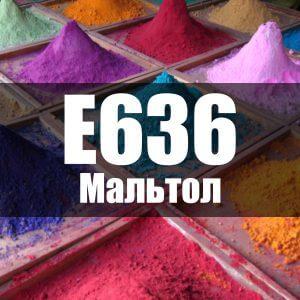 Мальтол (Е636)