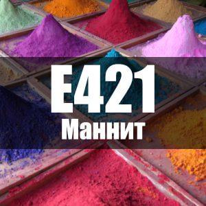 Маннит (Е421)