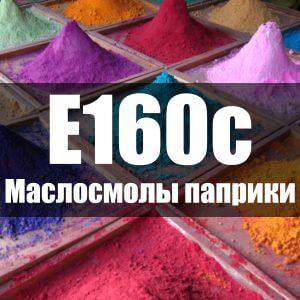 Маслосмолы паприки (Е160c)