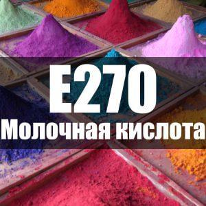 Молочная кислота (Е270)