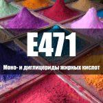 Моно- и диглицериды жирных кислот (Е471)