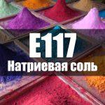 Натриевая соль (Е117)