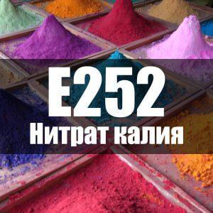 Нитрат калия (Е252)