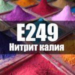 Нитрит калия (Е249)