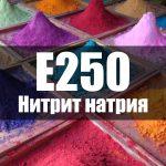 Нитрит натрия (Е250)