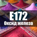 Оксид железа (Е172)