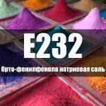 Орто-фенилфенола натриевая соль (Е232)