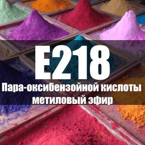 Пара-оксибензойной кислоты метиловый эфир (Е218)