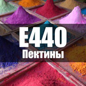 Пектины (Е440)