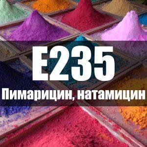 Пимарицин, натамицин (Е235)