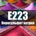 Пиросульфит натрия (Е223)