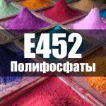 Полифосфаты (Е452)