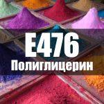 Полиглицерин (Е476)