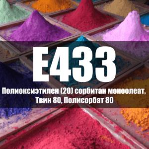 Полиоксиэтилен (20) сорбитан моноолеат, Твин 80, Полисорбат 80 (Е433)