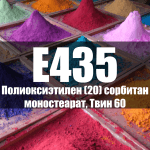 Полиоксиэтилен (20) сорбитан моностеарат, Твин 60 (Е435)