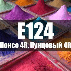 Понсо 4R, Пунцовый 4R (Е124)