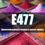 Пропиленгликоля и жирных кислот эфиры (Е477)