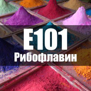Рибофлавин (Е101)