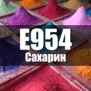 Сахарин (Е954)