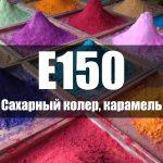 Сахарный колер, карамель (Е150)