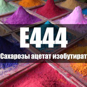 Сахарозы ацетат изобутират (Е444)