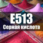 Серная кислота (Е513)