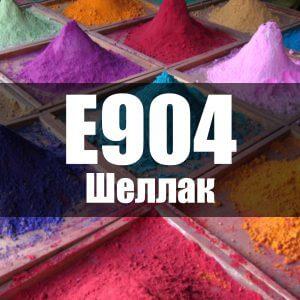 Шеллак (Е904)
