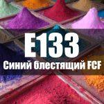 Синий блестящий FCF, бриллиантовый голубой FCF (Е133)
