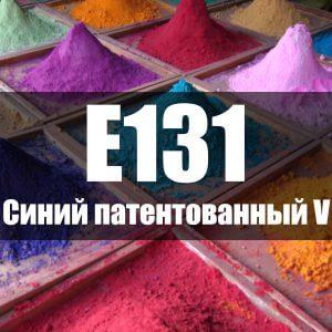 Синий патентованный V (Е131)